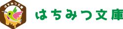 神戸市西区 はちみつ文庫